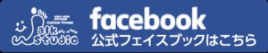 alkstudio あるくすたじお facebook